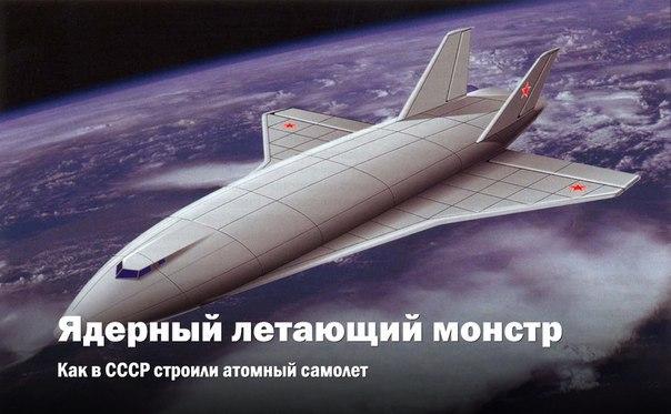 Ядерный летающий монстр. Как в СССР строили атомный самолет