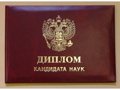 Диссертации ради статуса дискредитируют всю российскую науку
