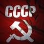 Пять фактов о Советском Союзе