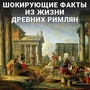 Шокирующие факты из жизни и быта древних римлян