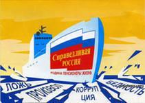 Кто поверит раскольникам из «Справедливой России»?