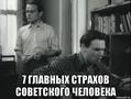 7 главных страхов советского человека