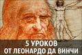 Пять уроков от Леонардо да Винчи
