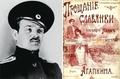 Прощание славянки : романтическая история военного марша