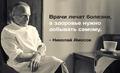Семь золотых советов от гениального врача Николая Амосова